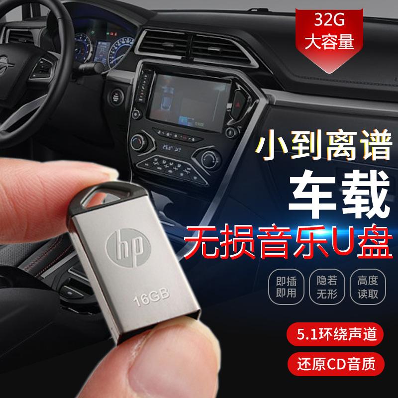 美国hp惠普优盘U车载u音乐个性定制无损16工体32G正品64g手机电脑