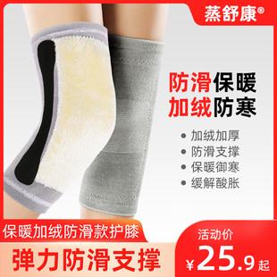 护膝保暖老寒腿空调房防寒自发热运动男女夏季薄款关节护腿膝盖套