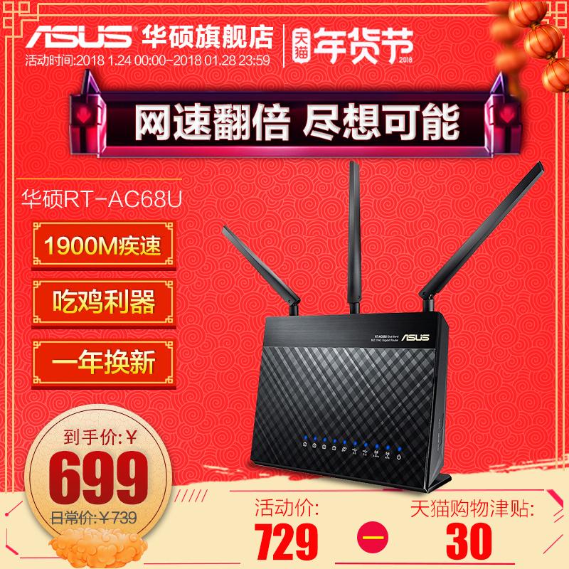 华硕RT-AC68U光纤双频无线AC1900M千兆路由器家用wifi穿墙梅林5G