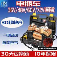 电瓶车电动充气泵48V60V72V通用ra160s打tv(小)轿车便携打气泵