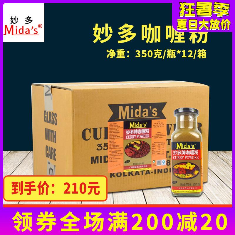 妙多咖喱粉 咖喱炒饭咖喱蟹酱咖喱牛肉鸡肉商用拌饭调味料整箱
