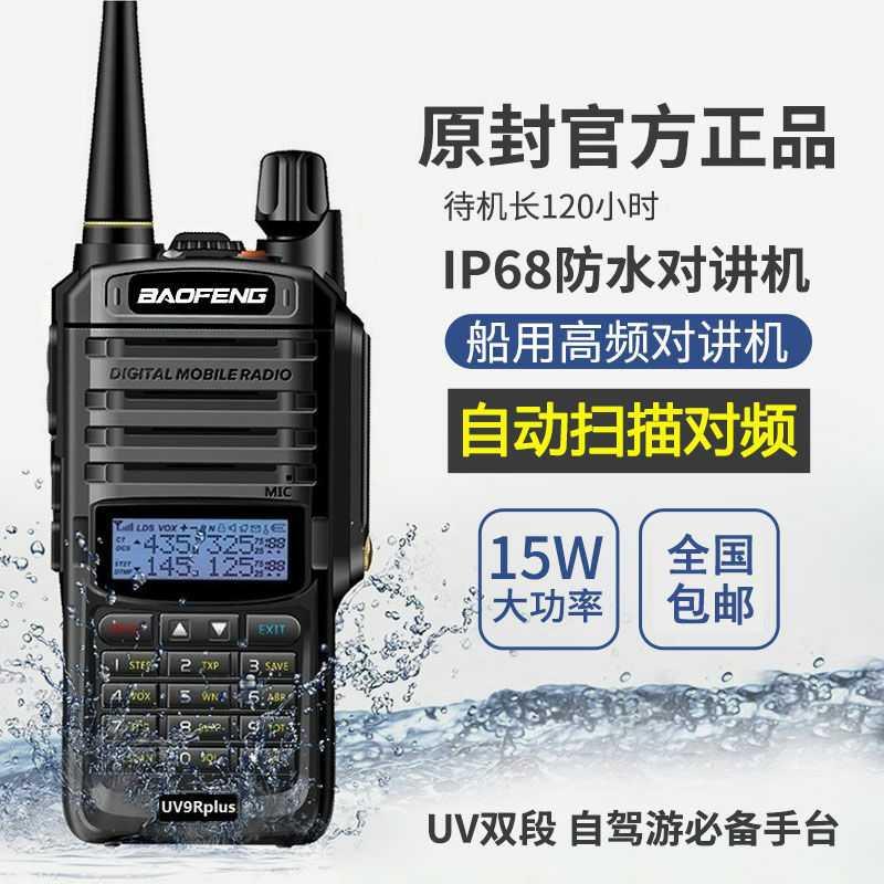 宝锋UV-9R Plus防水对讲机户外UV-5R手持自驾游大功率船用高频器