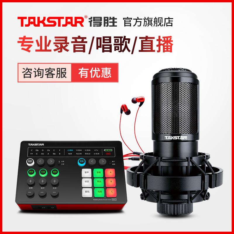 Takstar得胜PC-K320电容麦克风手机电脑K歌录音喊麦直播套装话筒