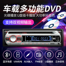 汽车CD/DVD音响lu7机12Vst车蓝牙MP3音乐播放器插卡车载收音机