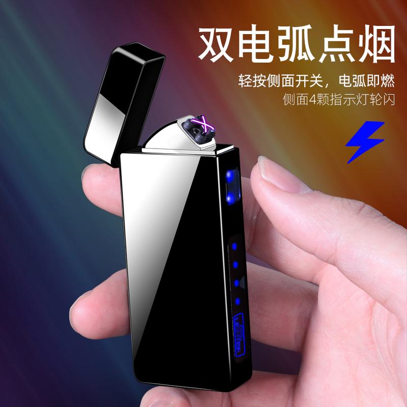 网红双电弧防风打火机充电创意个性男士抖音同款USB打火机送男友