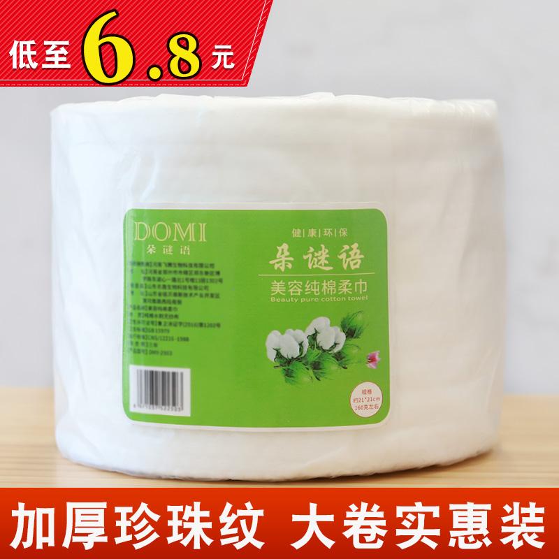 美容院专用加厚洁面巾纸巾一次性擦洗脸巾女面巾纸纯棉卸妆化妆棉