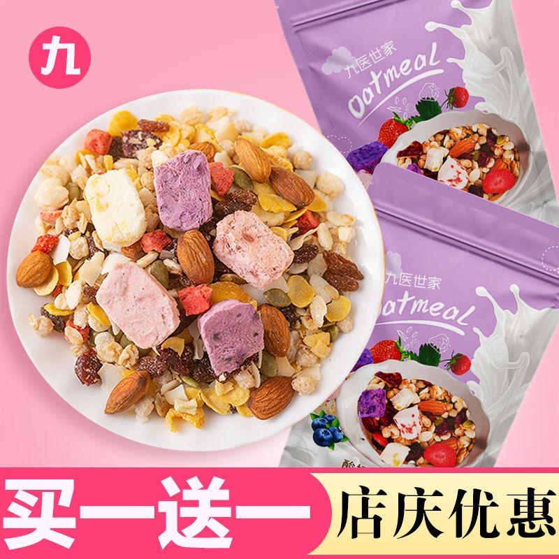 酸奶麦片果粒麦片燕麦片水果麦片即食冲饮冲泡麦片早餐营养代餐食