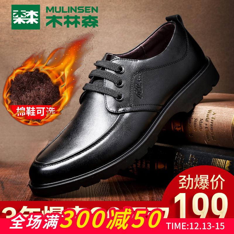 木林森男鞋休闲鞋男冬季保暖加绒真皮商务男士皮鞋增高鞋子男棉鞋