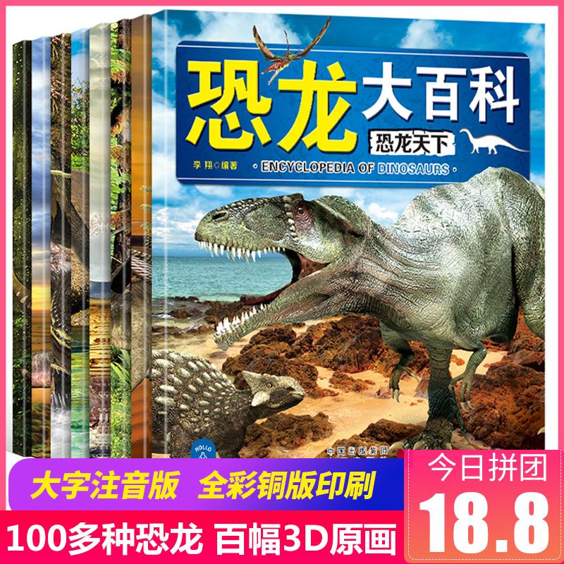 全套8册 恐龙百科全书儿童版注音版幼儿恐龙书本儿童读物故事书绘本系列恐龙大百科动物世界儿童图书3-6-12岁带拼音科普书籍小学生
