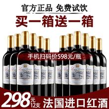 买一箱sz一箱法国原zr葡萄酒整箱6支装原装珍藏包邮