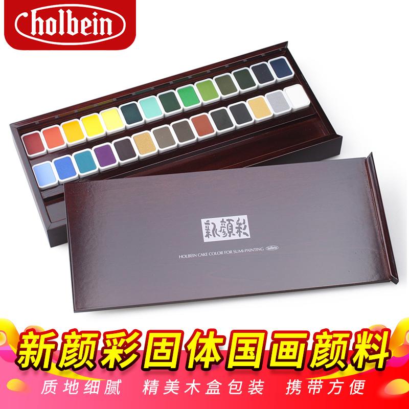 holbein荷尔拜因新颜彩固体国画颜料水彩颜料精致木盒套装28色/14色套装固体水彩赫尔拜因