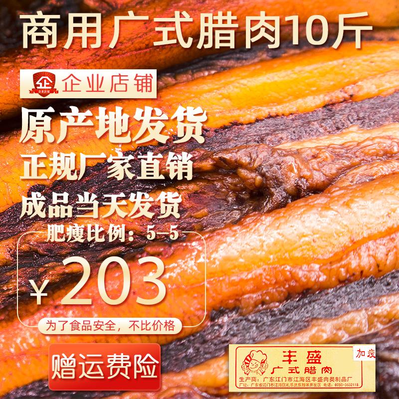 广东腊肉广式腊肠正宗商用江门腊味煲仔饭广味小香肠整箱批发10斤