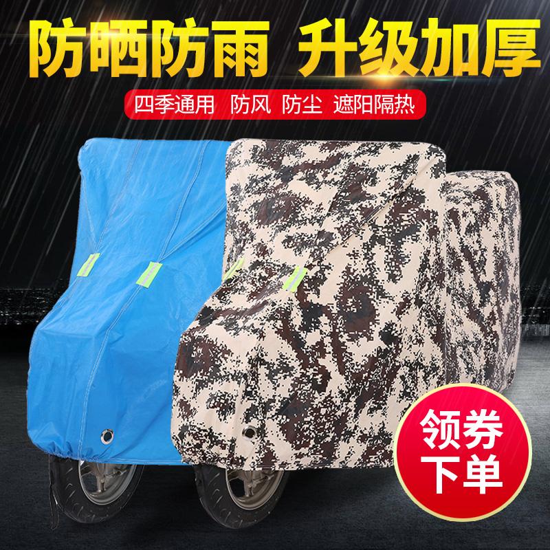 摩托车车衣电动车防雨罩电瓶车防晒加厚通用车套遮阳盖布防尘车罩