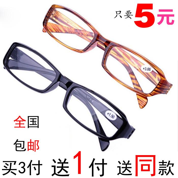 2018时尚男女老花镜树脂镜片老光老花眼镜 便携老人老化镜