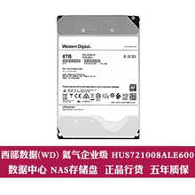 Western Digital / Western data huh721008ale600 Western WD enterprise helium 8t server PMR hard disk data center 3.5-inch 8tb mechanical hgst hard disk