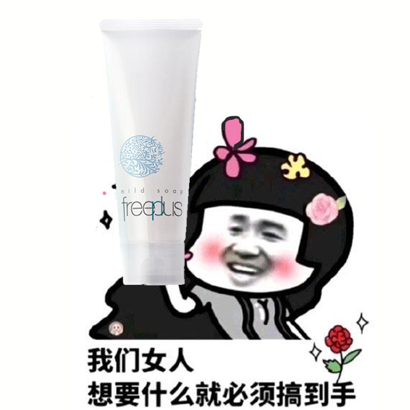 官方授权 FREEPLUS芙丽芳丝净润洗面霜100g氨基酸洗面奶