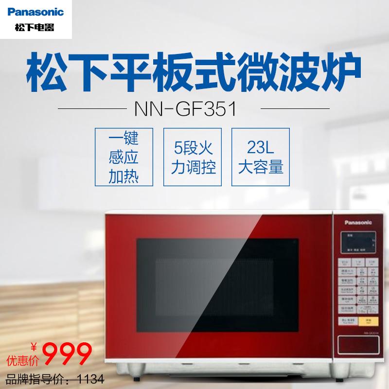 Panasonic/松下 NN-GF351H/GF351X微波炉多功能家用智能平板23升