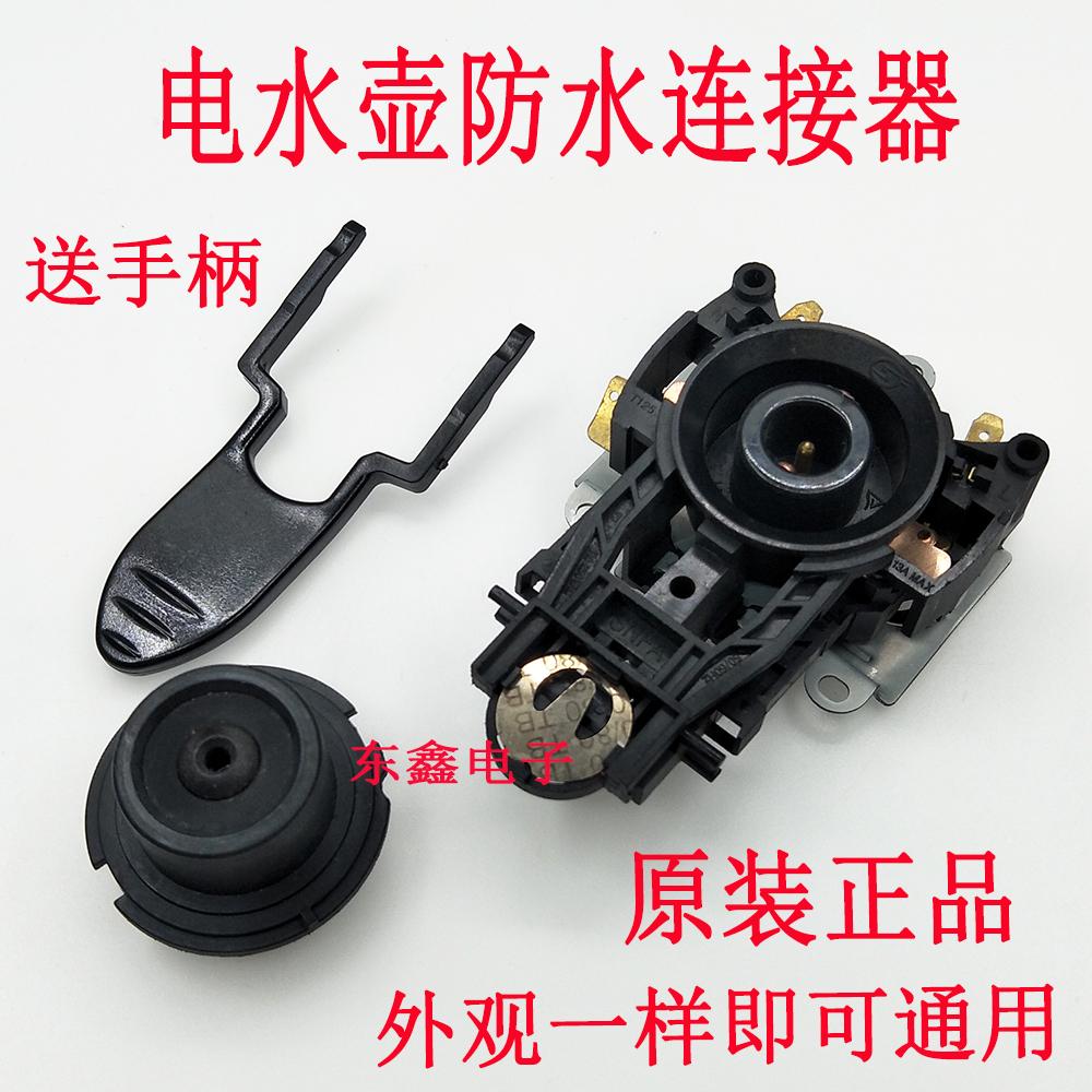 电热水壶咖啡壶耦合器连接器温控开关电水壶防水底座插头插座配件
