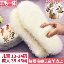 纯羊毛棉鞋垫皮带毛冬季舒ww9吸汗透气ou加厚保暖