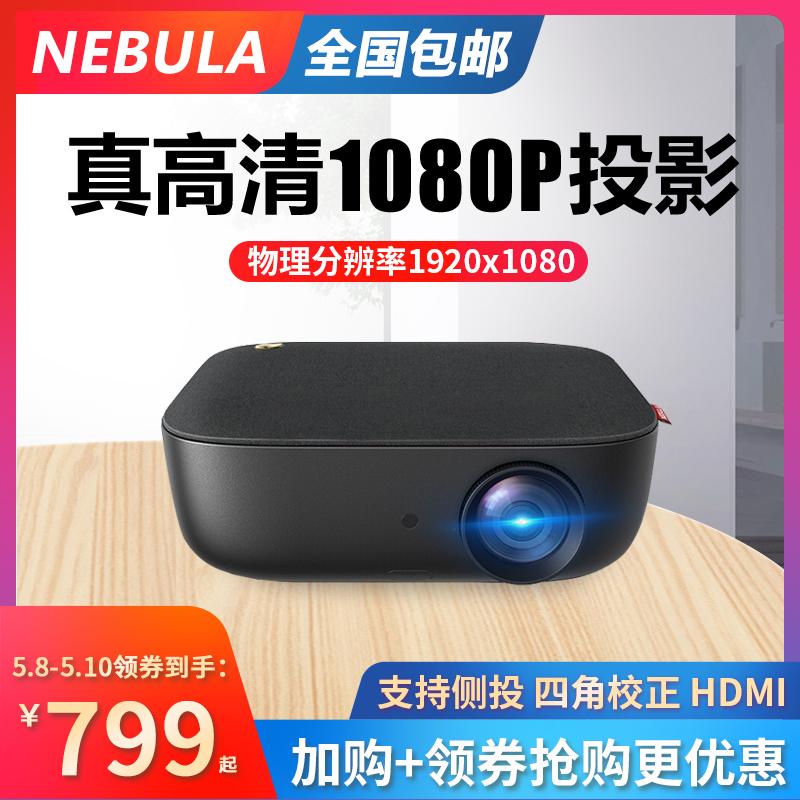 安克创新 l2投影仪家用办公投影机高清1080p手机投屏4k影院
