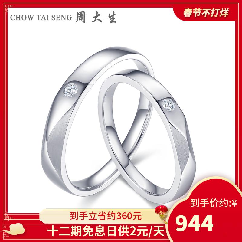 周大生钻戒正品18K金情侣婚戒对戒结婚求婚男女钻石戒指-山无棱
