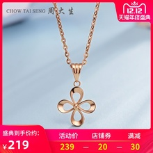 Zhou Dasheng's 18K Gold Pendant girlfriend gift from AU750 gold necklace of authentic rose gold clover flowers