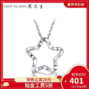 Chow Tai Sang Platinum Pendant Women's Pt950 Platinum Star Pendant Necklace Can Be Equipped With Clavicle Chain Pendant For Girlfriends