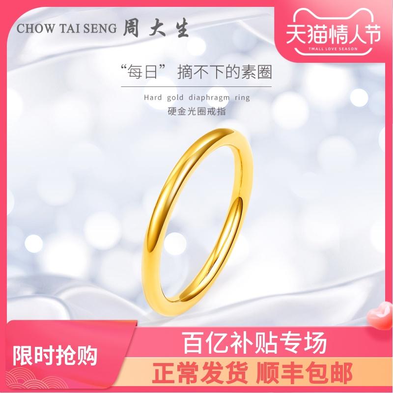 周大生黄金戒指女款三生三世足金光圈指环正品素圈尾戒3D硬金素戒