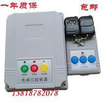 有轨单电机电动伸缩门控制器移动门接收盒小区停车场主板道闸包邮