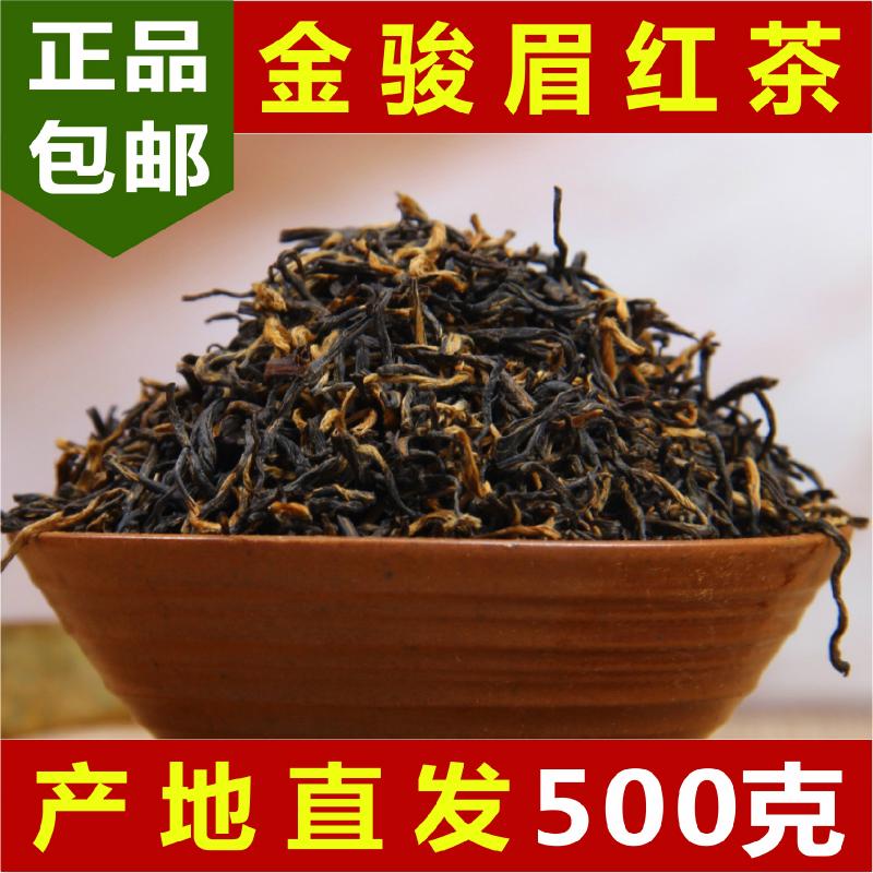 新茶金骏眉红茶500g蜜香型武夷桐木关红茶茶叶500克袋装散装批发