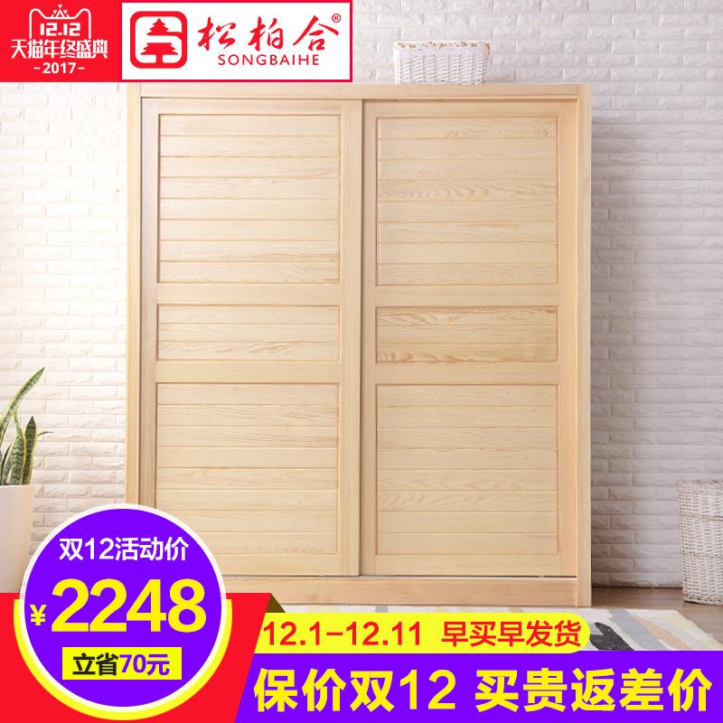松木衣柜 实木衣柜 现代整体木质衣柜 田园两门推拉门大衣柜 衣橱