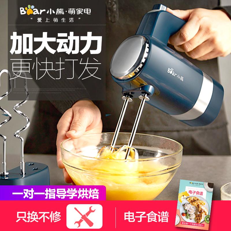 小熊打蛋器 电动 家用自动打蛋机打奶油机烘焙和面搅拌打发器手持