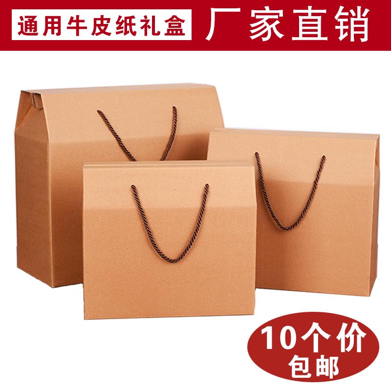 牛皮纸包装盒礼盒农特产品特产空盒熟食干货手提纸箱可定做