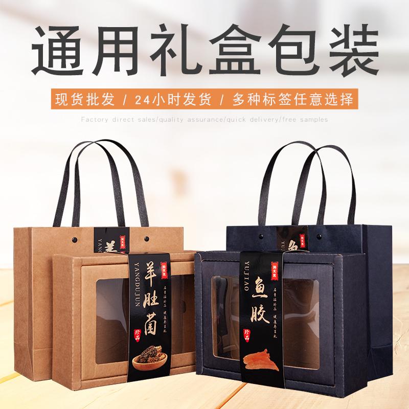 羊肚菌包装盒牛皮纸手提纸盒鱼胶灵芝片礼品盒竹荪干货土特产礼盒