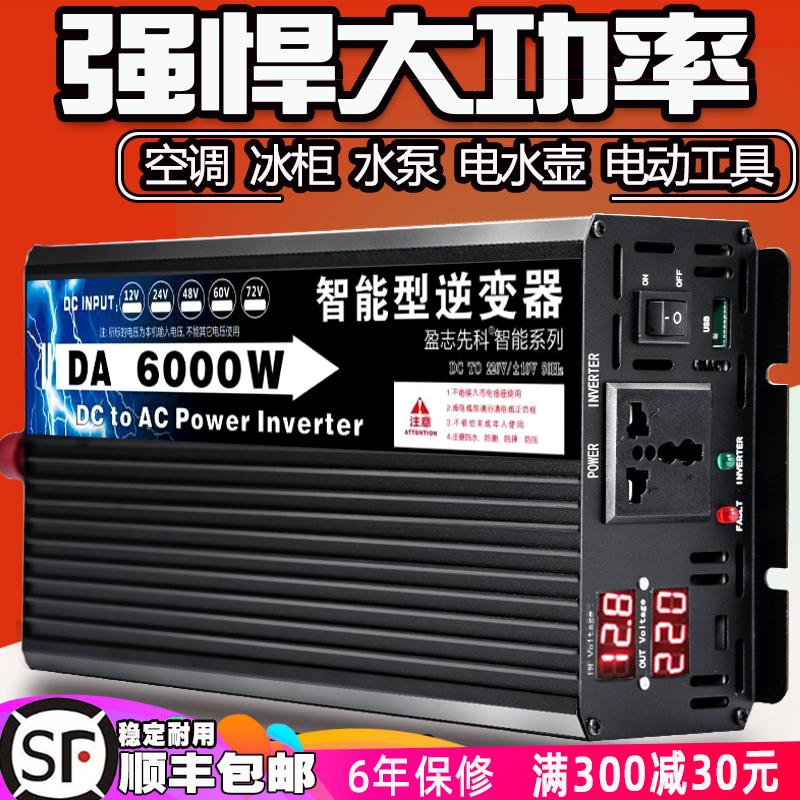 盈志先科家用逆变器12V24V48V60V转220V大功率6000W3000W4000车载