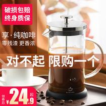天喜咖啡手冲壶家用煮咖啡过滤式器具冲茶器套装咖啡过滤杯法压壶