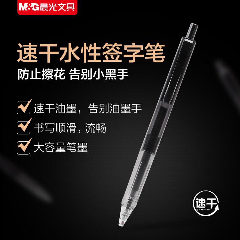 晨光文具速干中性笔笔芯组合套装考试水笔签字笔学生学习办公用6笔6芯黑0.5