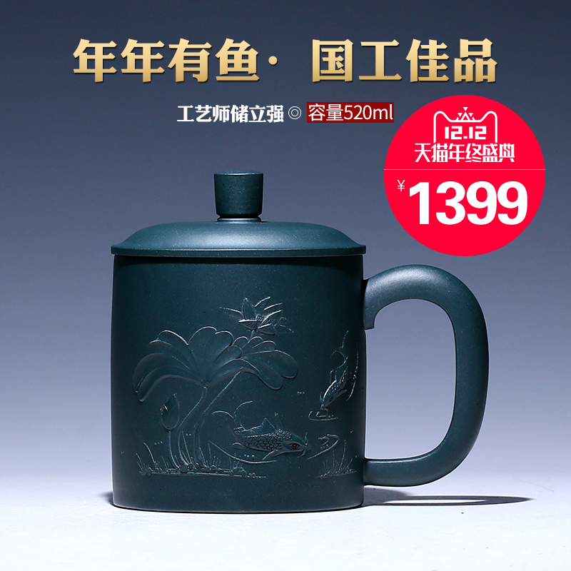 宜兴紫砂杯茶杯子全手工功夫名家储立强茶具水杯办公泡茶年年有余