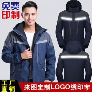 定做冲锋衣男反光条冬季工作服定制保暖防寒服印绣LOGO免费打字标图片