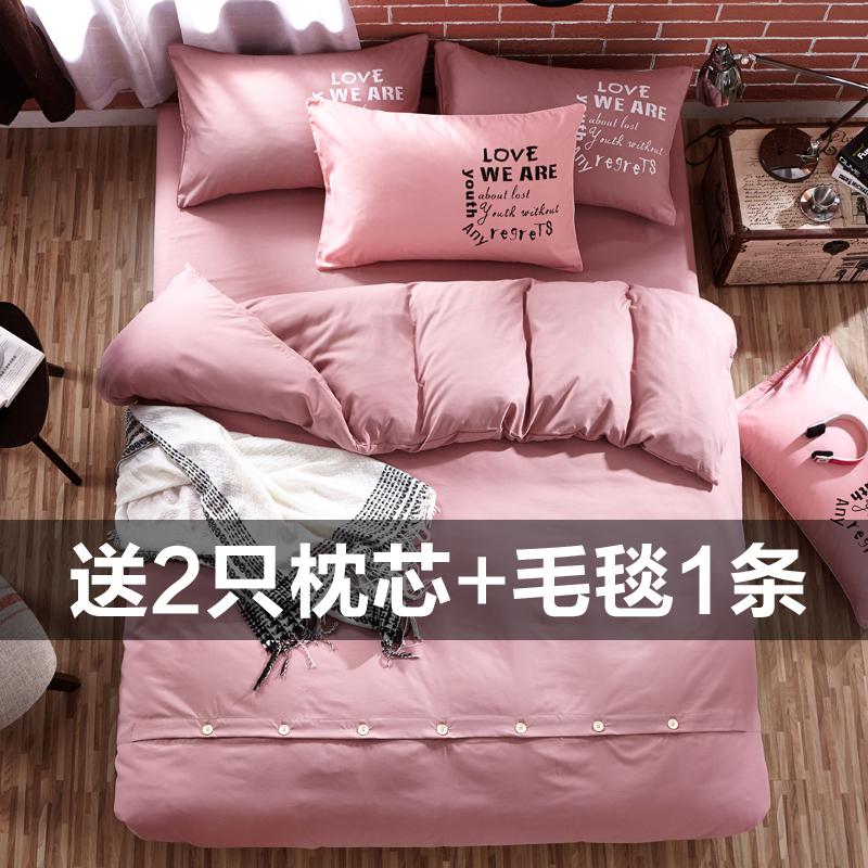 简约床上用品全棉四件套纯棉ins网红被子床单宿舍三件套4被套双人