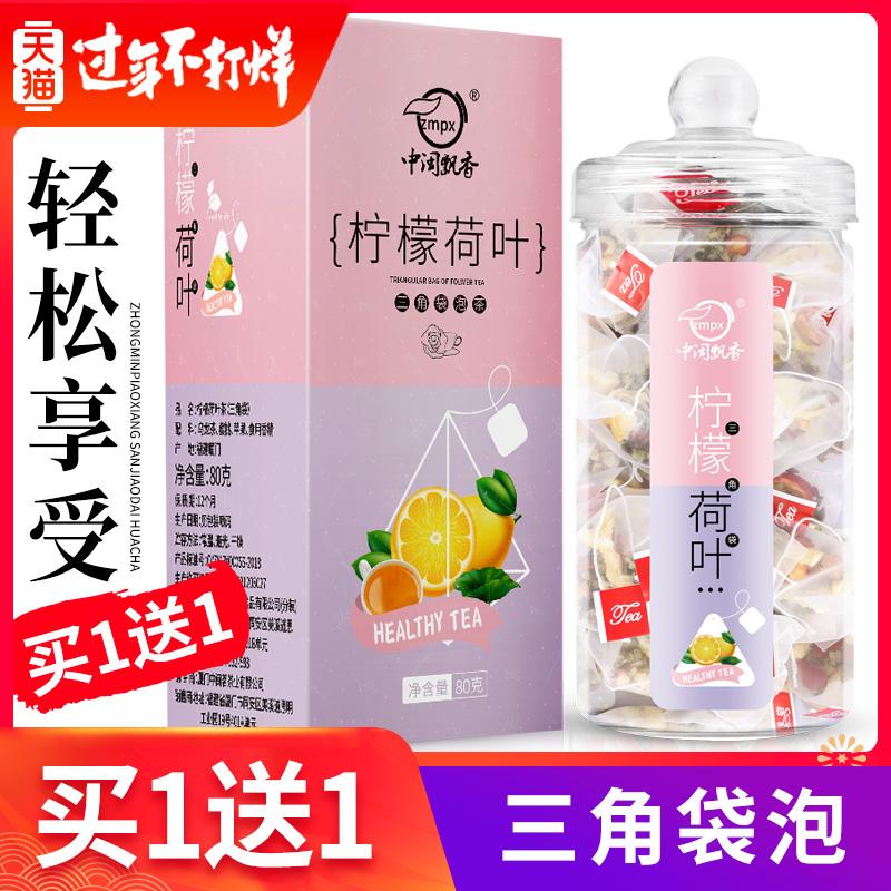 柠檬荷叶茶冬瓜山楂茶包柠檬片泡茶干片花茶组合�B生泡水喝的东西
