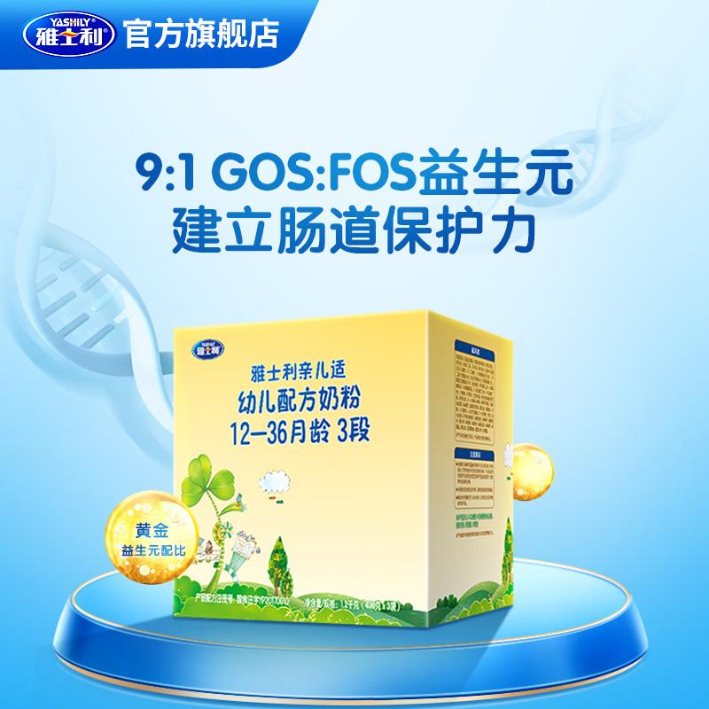 【直播拼团】雅士利亲儿适三联包3段婴幼儿配方奶粉1200g/盒OPO
