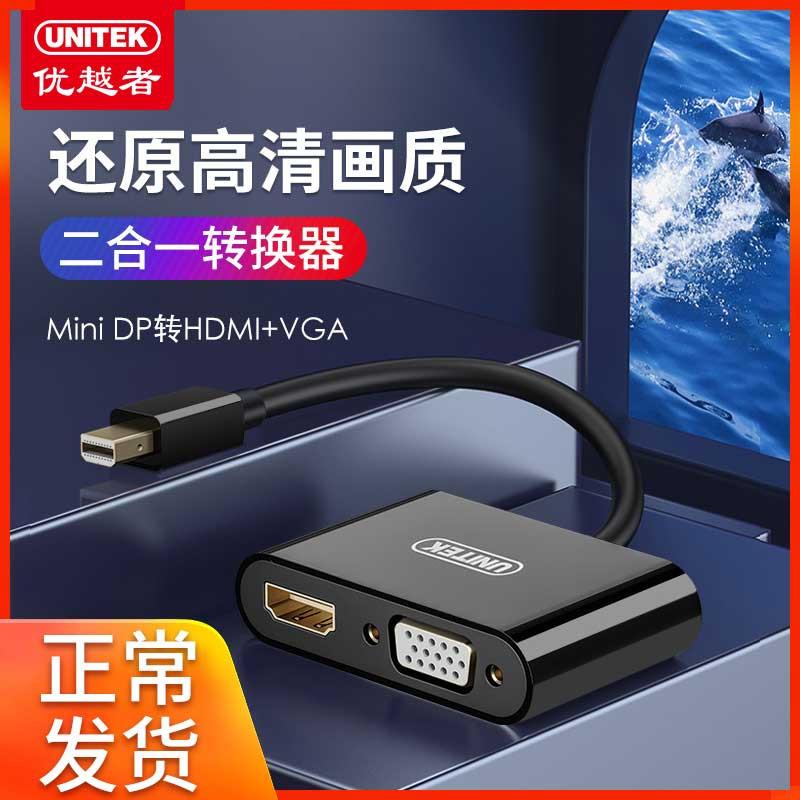 优越者 minidp转hdmi转换器笔记本vga雷电2接口macbookAir投影仪显示器电视转接头线微软surfacepro苹果电脑