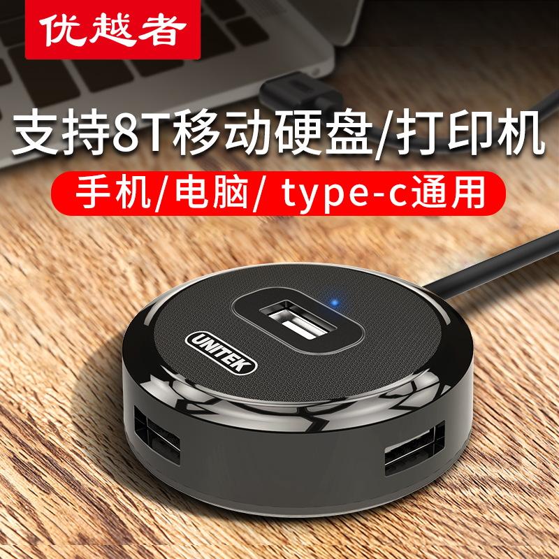 优越者usb分线器笔记本外接拓展usb接口扩展器多功能usb转接头hub带电源集线器一拖四/三type-c转换器