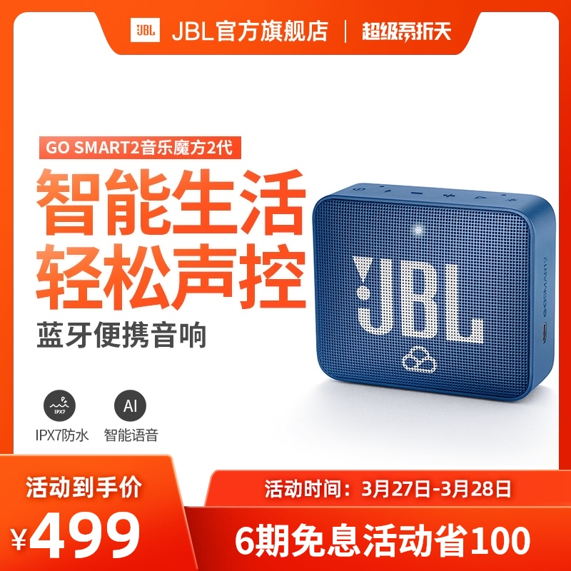 JBL GO SMART2音乐魔方二代便携式人工智能音响无线蓝牙音箱图片