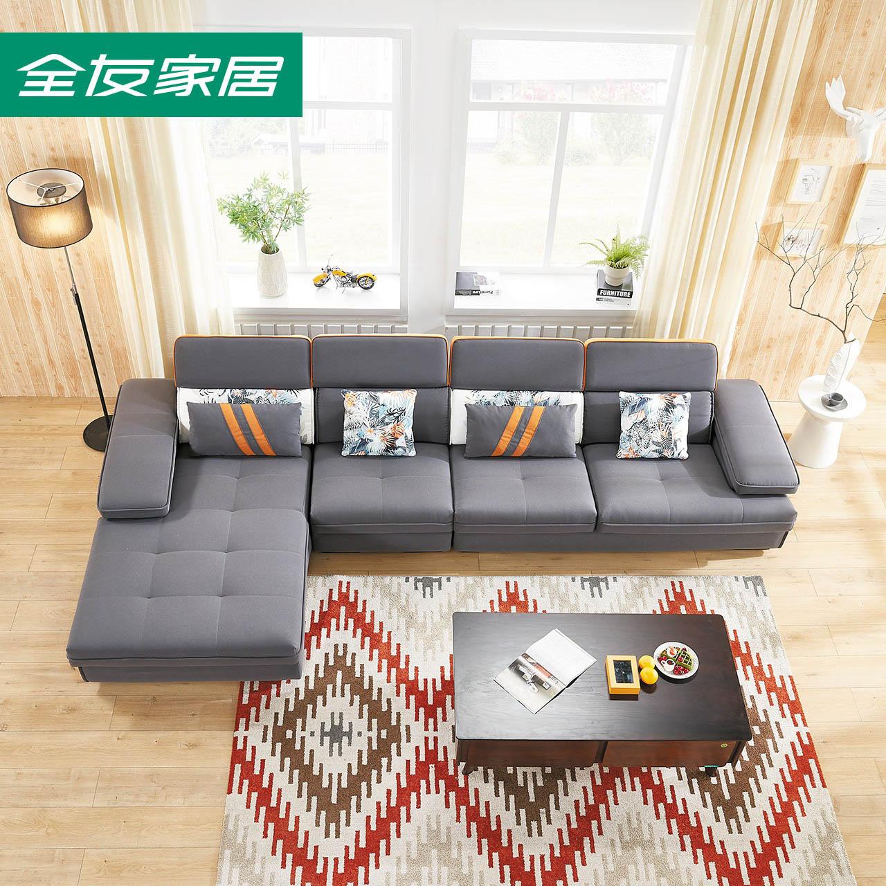 聚全友家居现代时尚沙发简约客厅布艺沙发组合家具L型沙发102229