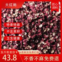 韩城特级大红袍花椒粒新货特麻特香干货包邮500g非四川汉源红花椒