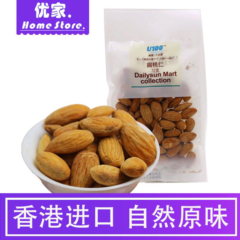 优家 香港进口休闲食品 U100牌扁桃仁72克 巴旦木仁 进口坚果