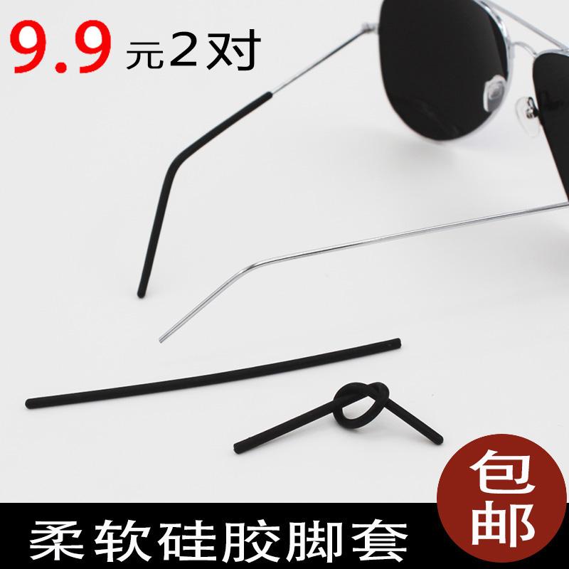 金属眼镜配件脚套柔软防滑硅胶套腿加长款型圆孔近视眼镜太阳镜托