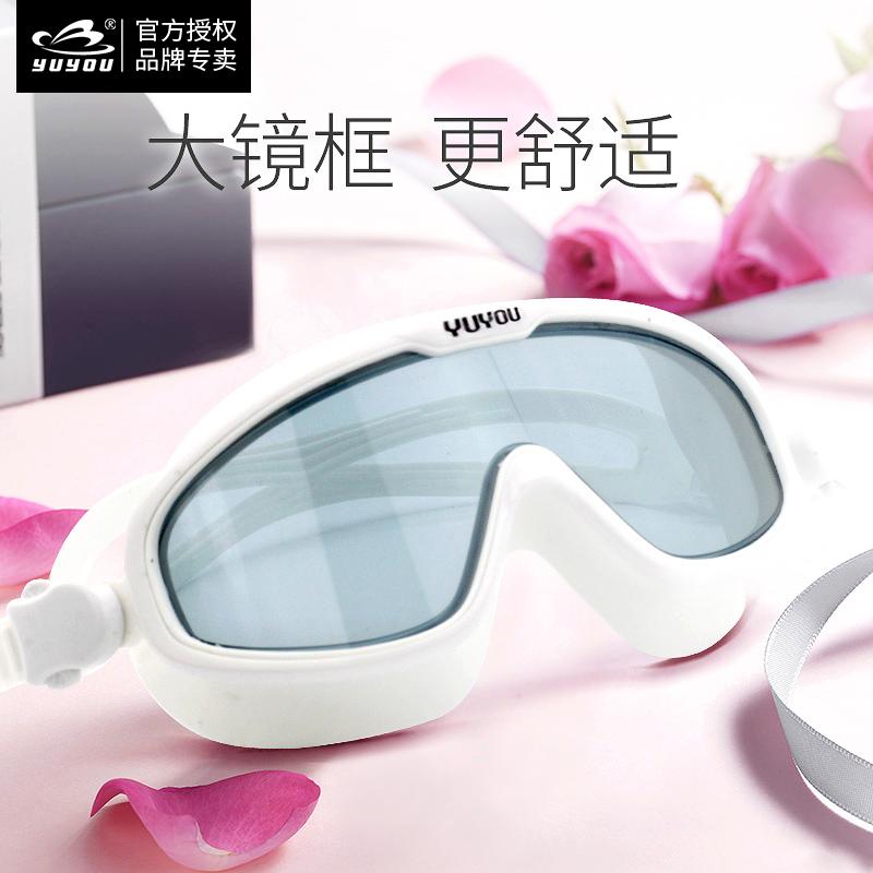 宇悠时尚大框高清防水防雾游泳眼镜近视男女士潜水镜泳镜泳帽套装